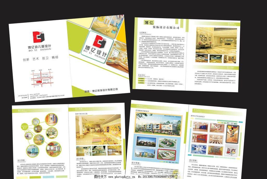 博亿宣传册 博亿 a3宣传册 绿色 幼儿园 装修 室内 展板模板 广告设计