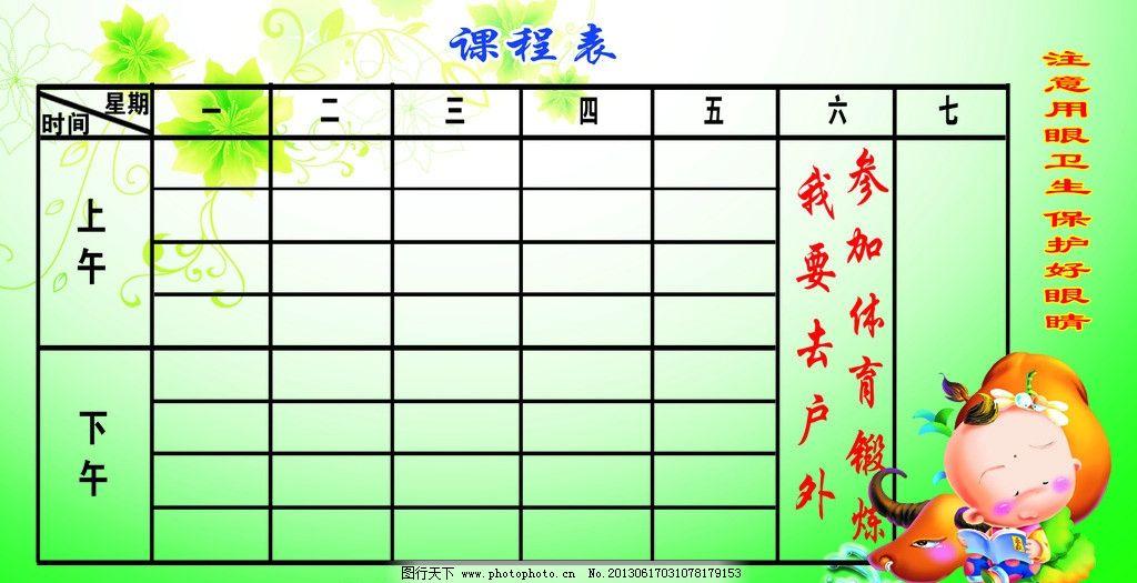 课程表 小学课程表 中学课程表 课程 课程安排 其他模版 广告设计模板