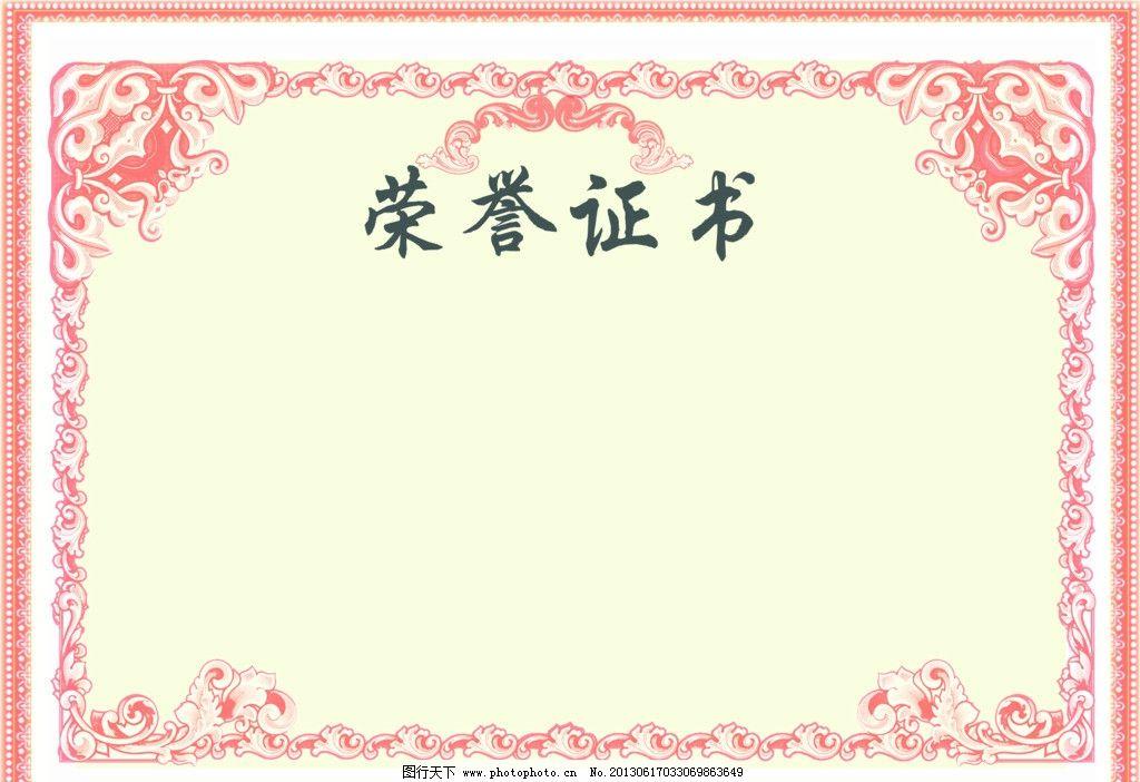 荣誉证书空白模板 证书边框