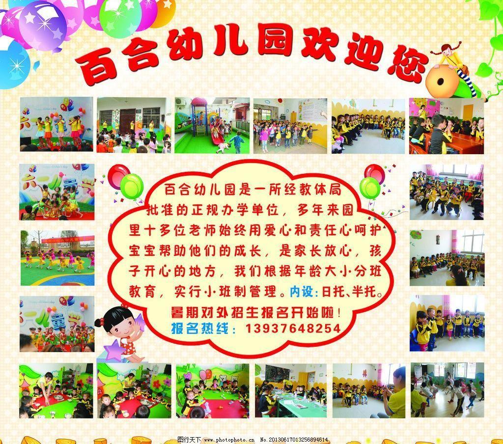 幼儿园幕布图片_六一儿童节