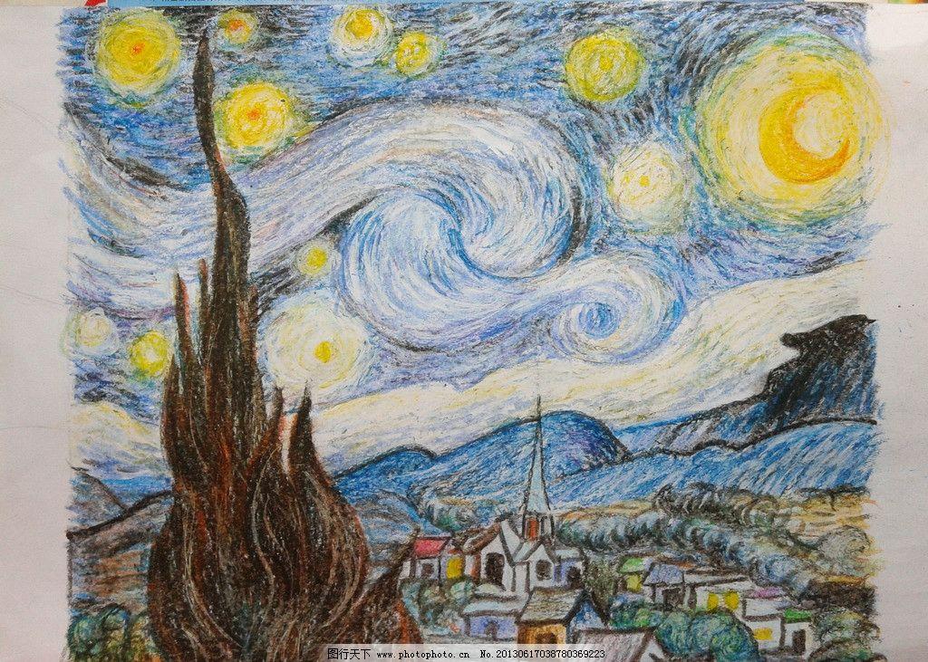 梵高 星夜 后印象派 绘画 油画棒 蜡笔画 涂鸦 美术绘画 文化艺术