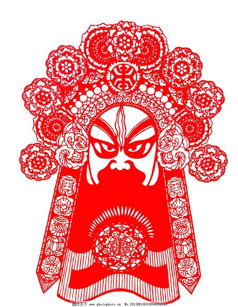 传统剪纸 剪纸 艺术 民间 文化 手艺 技术 传统 人物 脸谱 戏剧 京剧