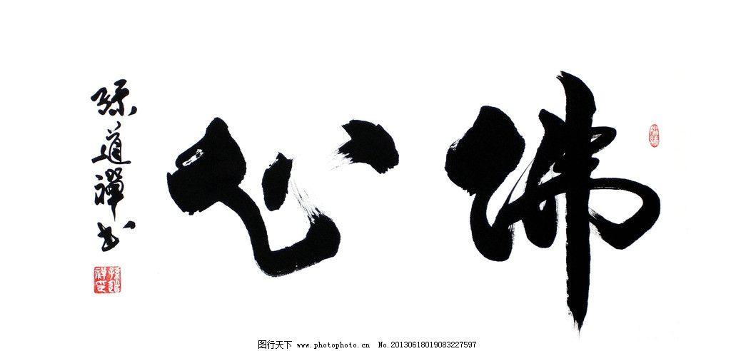 四字毛笔书法作品图片