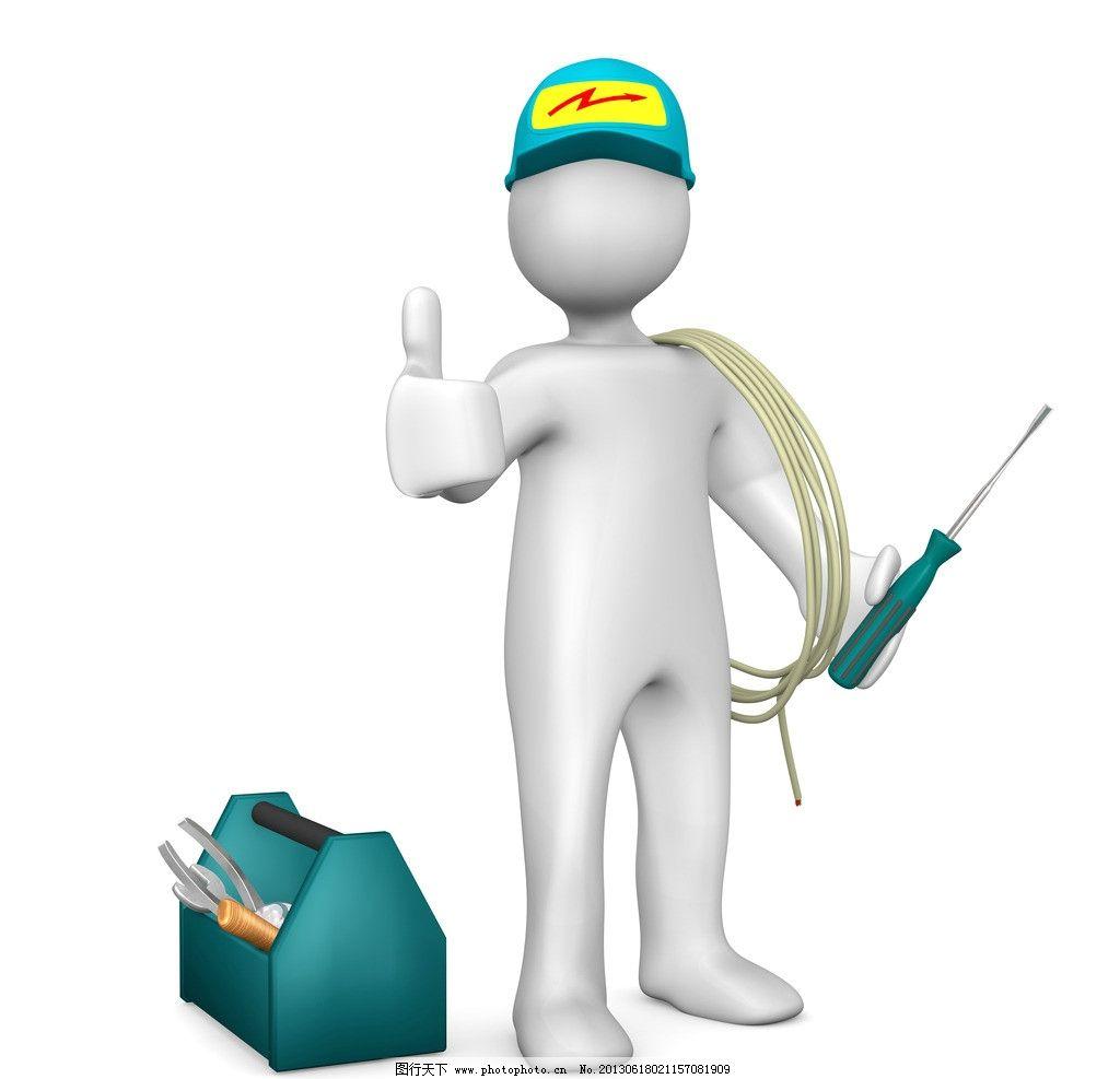 修理工小人_3D小人图片_3D作品设计_3D设计_图行天下图库