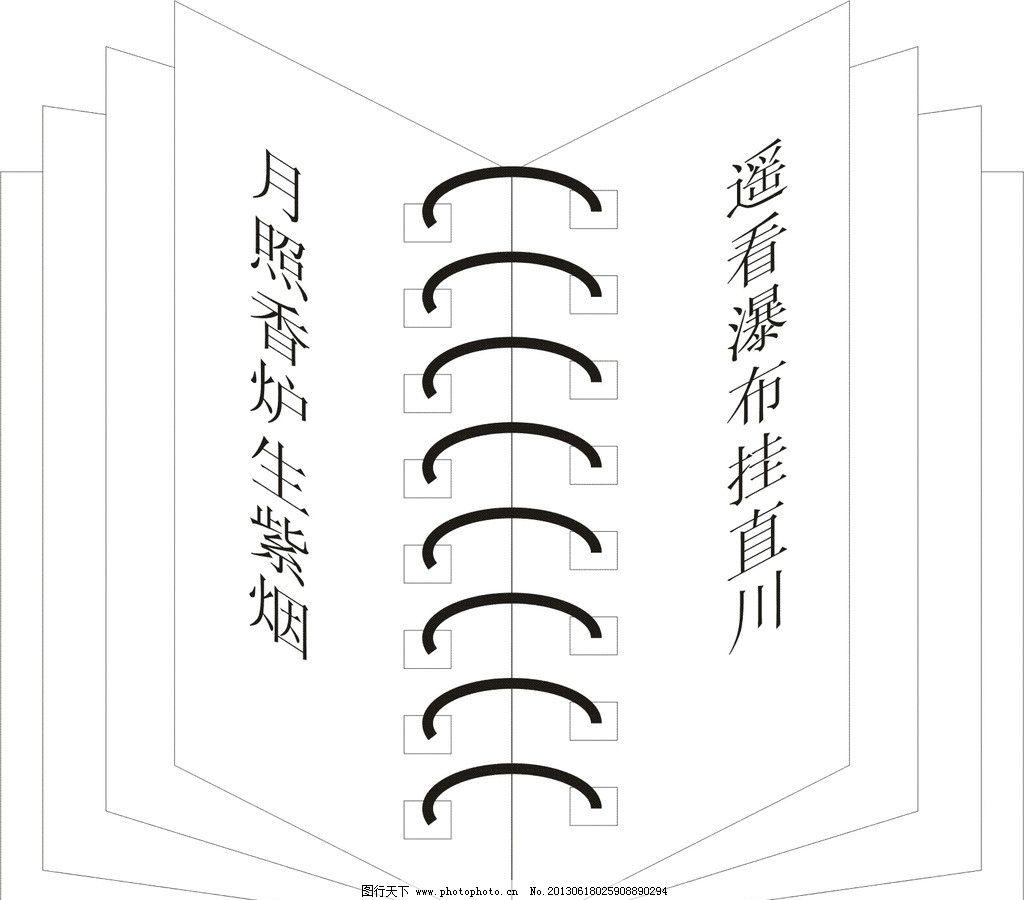 书本 书 课本 翻开的书本 古诗书 全矢量 学习用品 生活百科 矢量 cdr-读