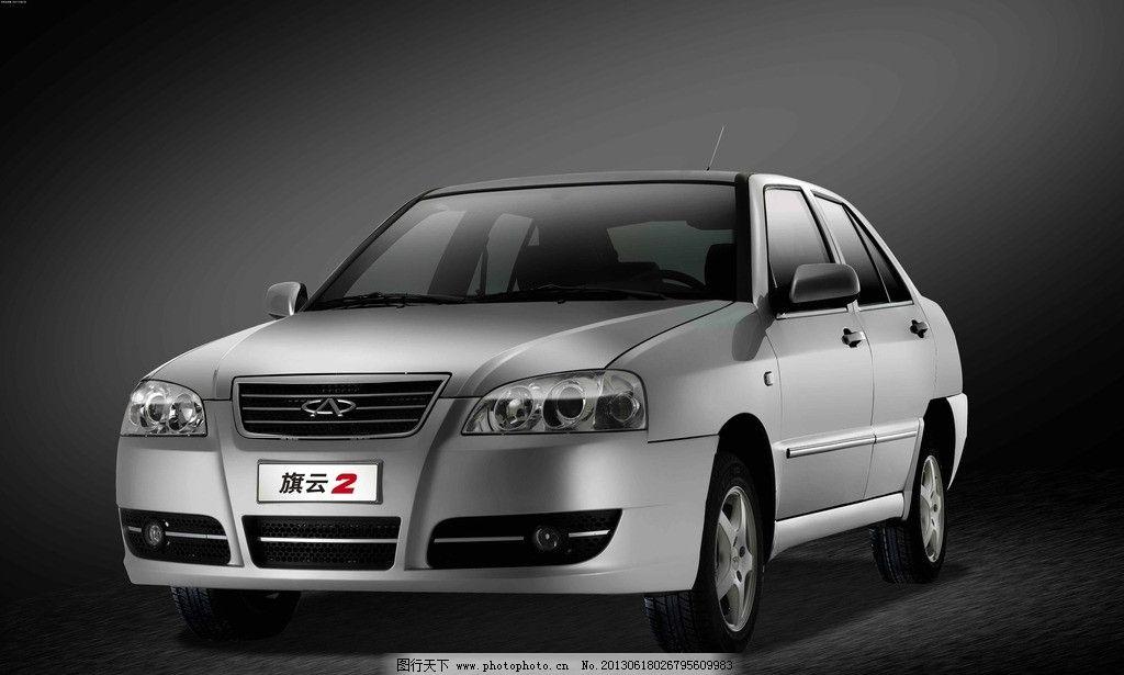 奇瑞 旗云2 国产车 奇瑞汽车 自主品牌 汽车 交通工具 设计图库 现代