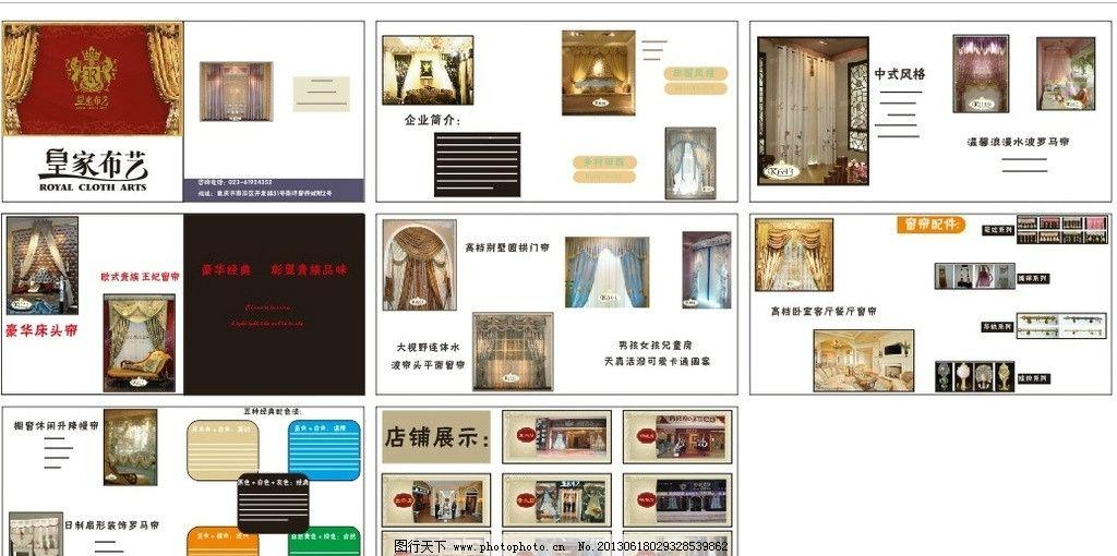 宣传册 皇家布艺 窗帘 装饰 家装 画册设计 广告设计 矢量 cdr