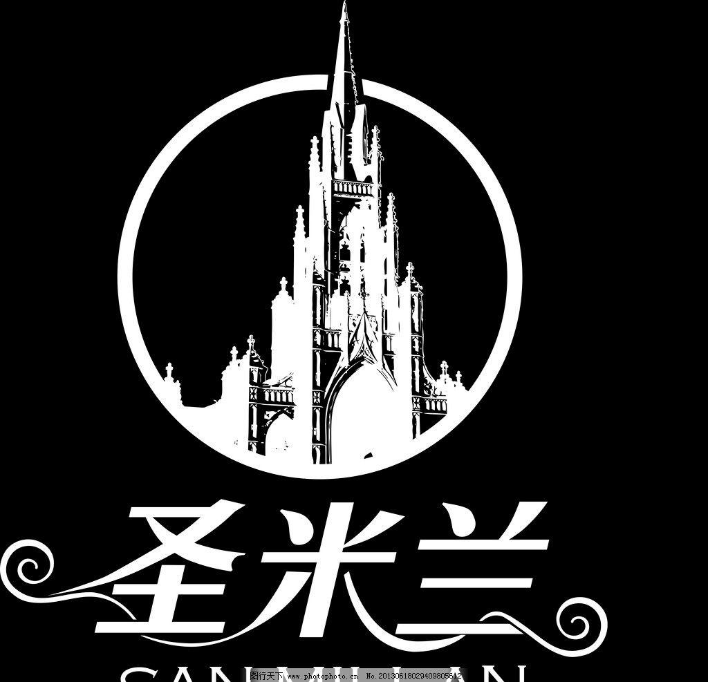 圣米兰 logo 圣米兰logo 宝塔 城堡 标志设计 广告设计模板 源文件