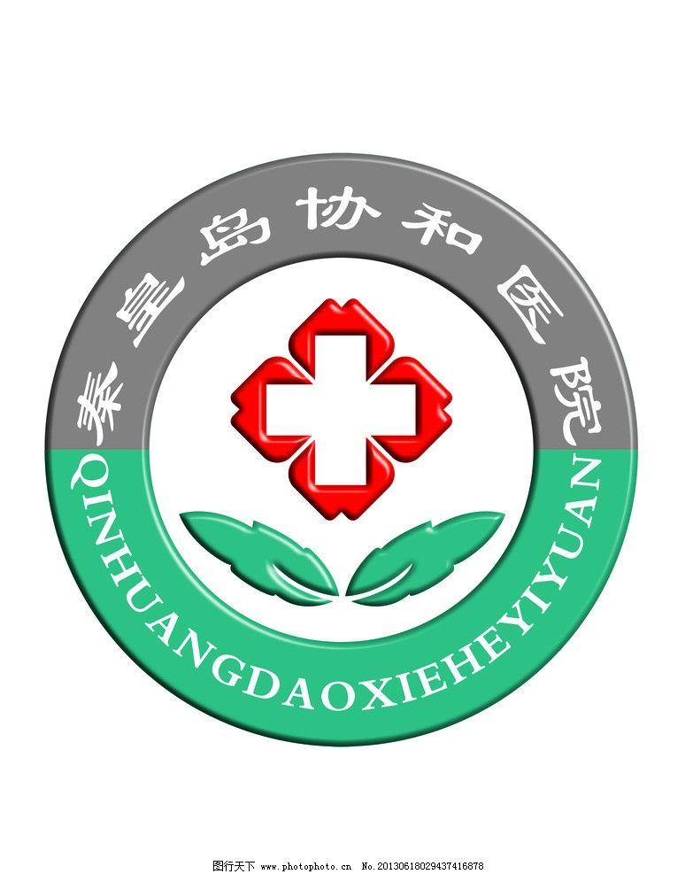 秦皇岛协和医院标志图片