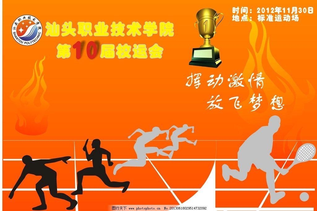 校运会 海报 校运会海报 运动会 运动会海报 广告设计 矢量