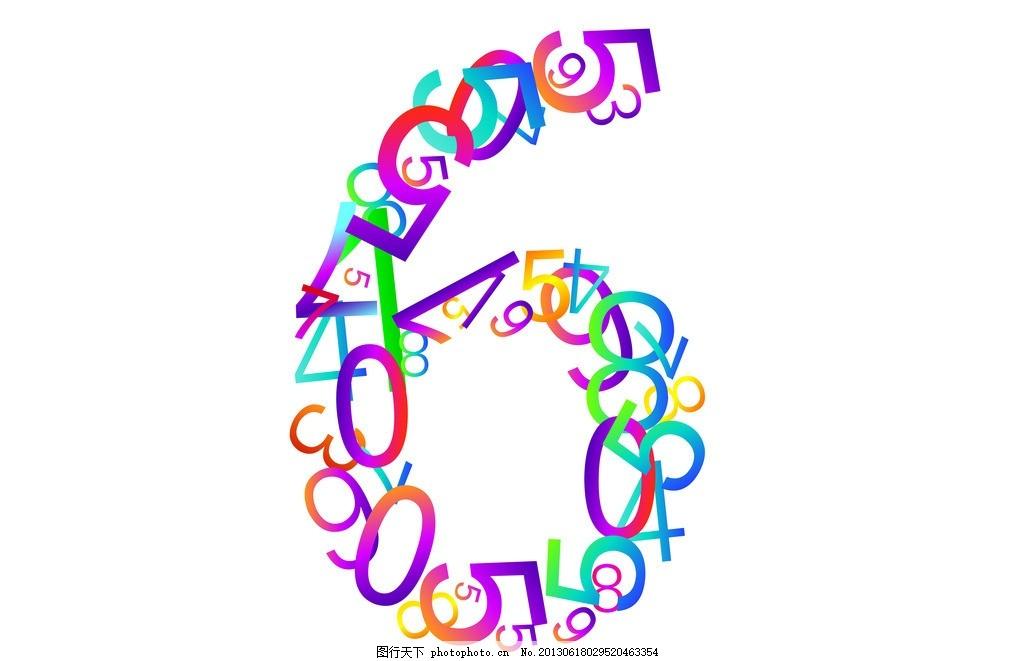 数字6   数字 用数字的元素 从1到0 拼接 广告设计 矢量 ai