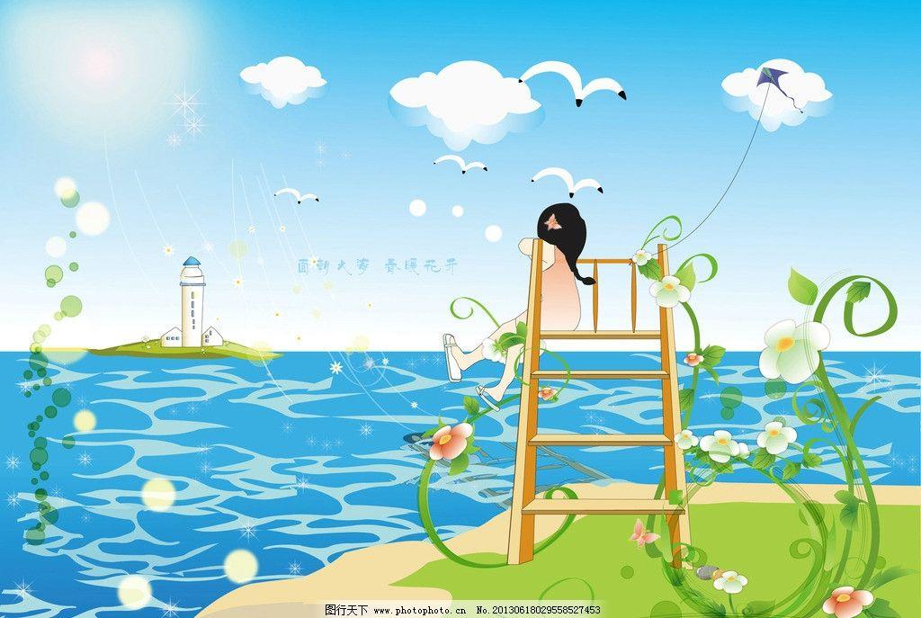 海边插画设计 大海 女孩 人物插画设计 插画设计矢量素材 插画设计模板下载