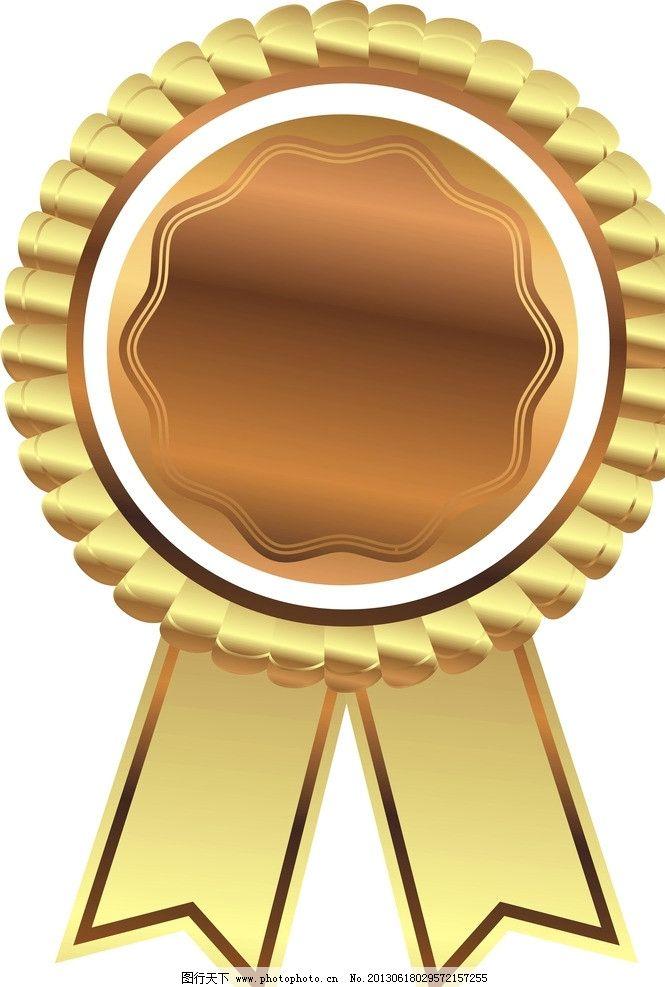荣誉徽章 荣誉 徽章 圆形 徽章矢量素材 勋章 纪念章 奖牌 广告设计