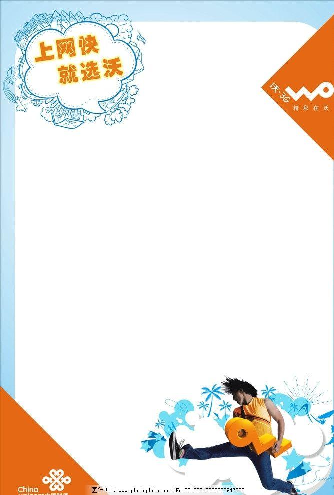 ppt 背景 背景图片 边框 模板 设计 相框 667_987 竖版 竖屏