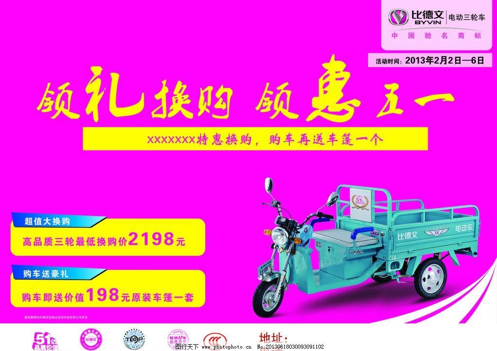 比德文电动车 比德文电动车宣传 比德文标志 比德文三轮车 梅红背景