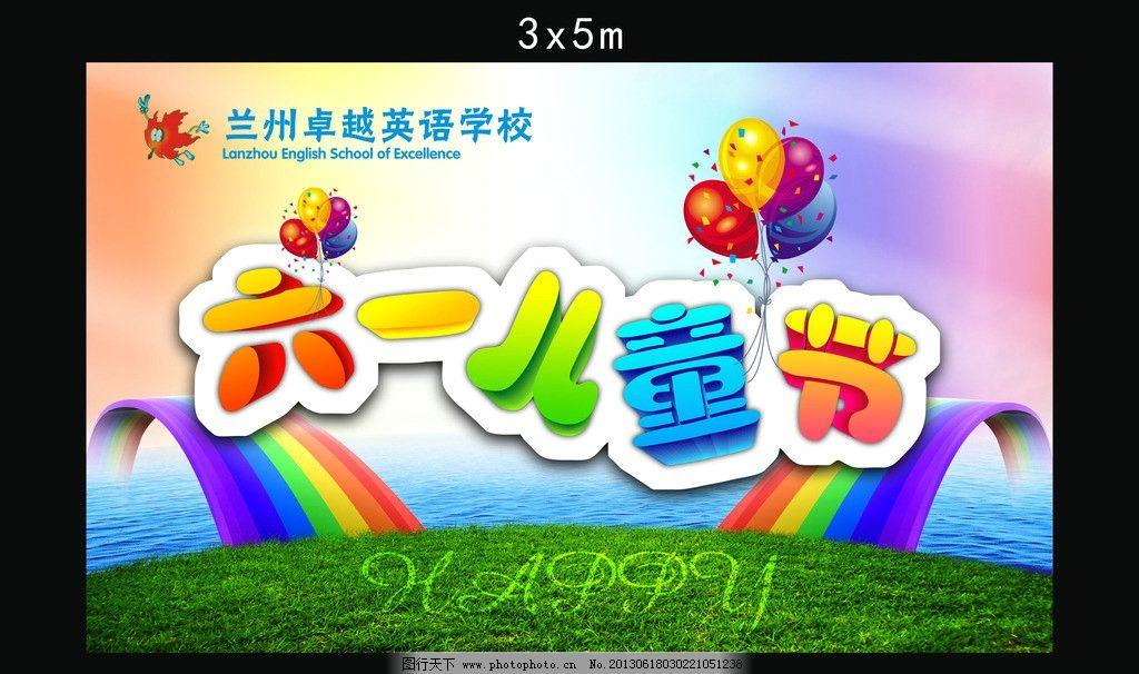 喷绘 儿童节 海报 招贴 六一 彩虹 草地 气球 展板模板 广告设计 矢量