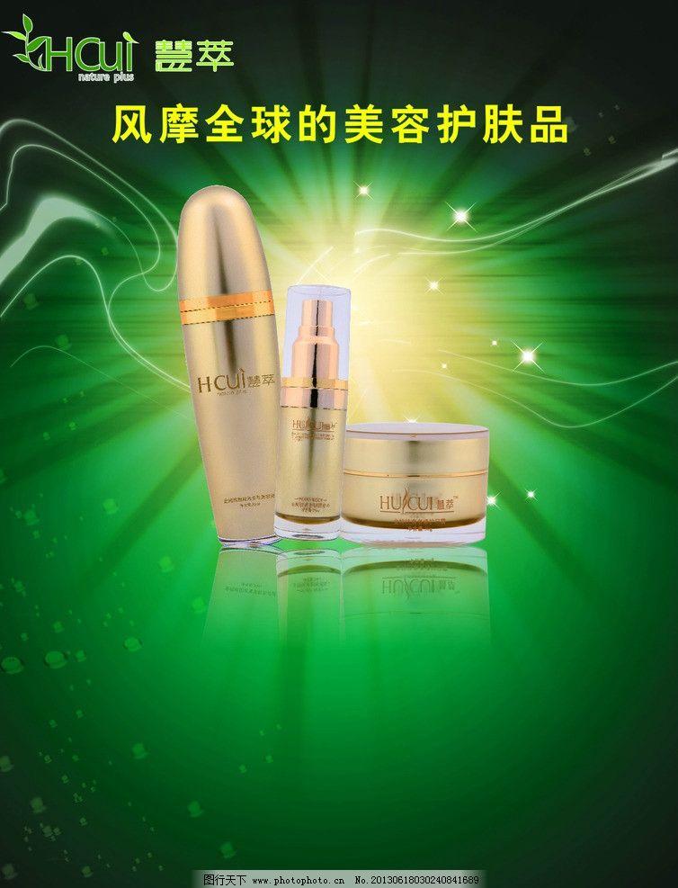 美白 抗衰 绿光 补水 线条 光 护肤品 免费下载 dm宣传单 广告设计图片