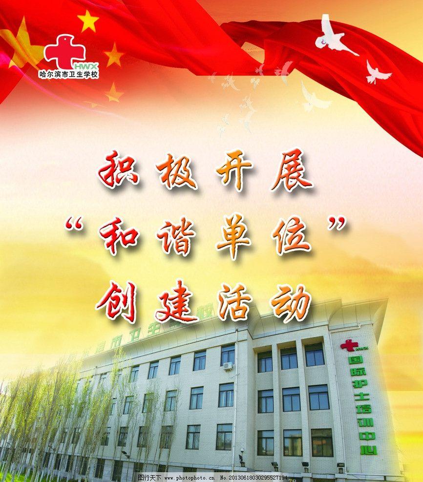 卫校活动展板 和谐单位 活动 展板 红色 红旗 飘带 卫校 展板模板