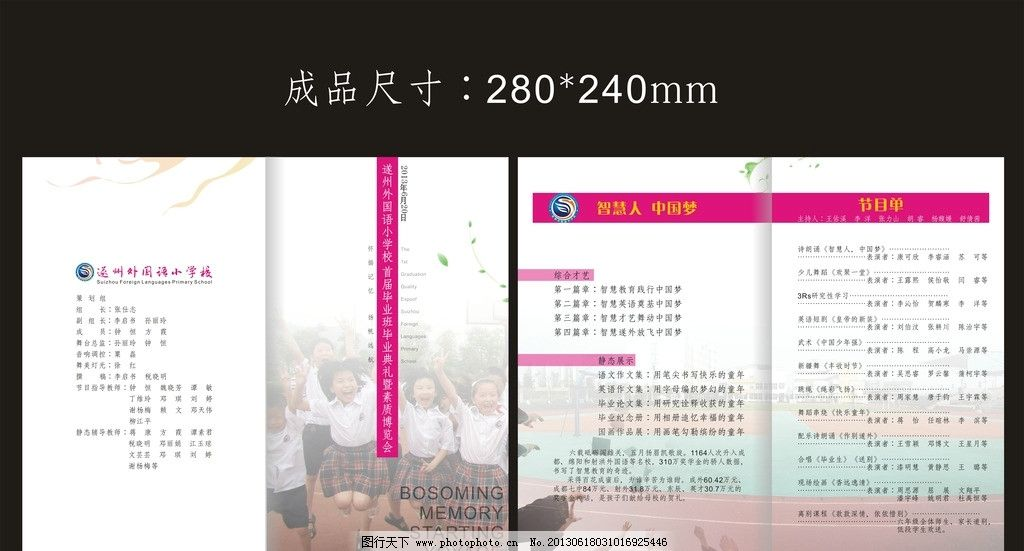 节目单 毕业 典礼 素质 报告 智慧人 中国梦 其他设计 广告设计 矢量