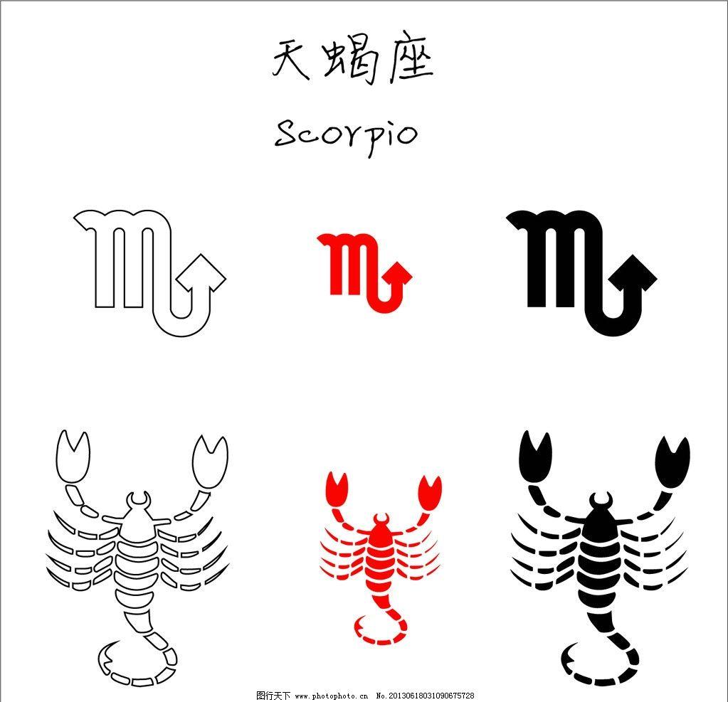 十二星座 天蝎座 星座标志 星座图 蝎子 动物 其他设计 广告设计
