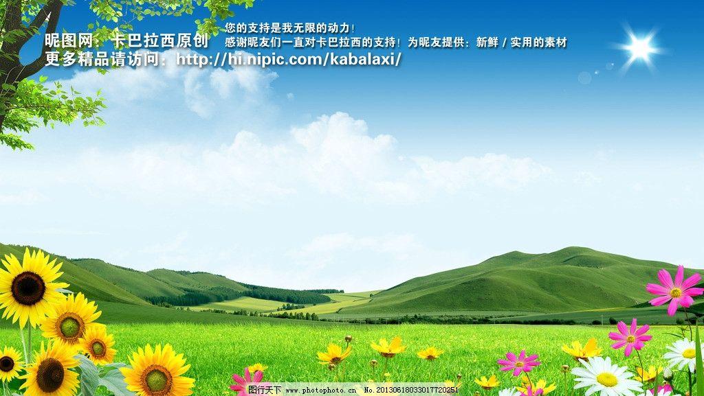 蓝天白云 蓝天草地 草原 蓝天 白云 花朵 向日葵 风景 山 山峰 绿山