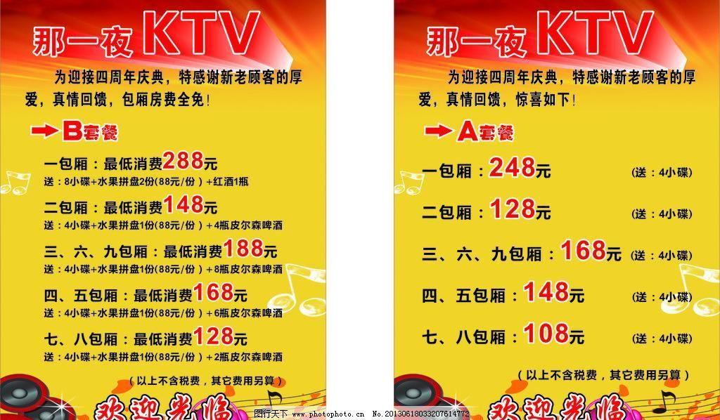 ktv酒水单 高档酒水单 广告设计 价格表 酒杯 桔红色背景 音响