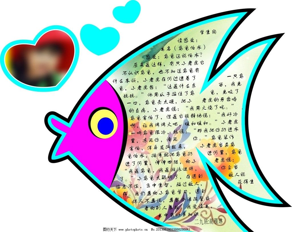 读书明星 教室张贴物 cdr 矢量图 鱼 矢量素材 其他矢量 矢量 cdr