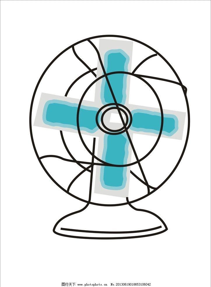 电风扇图片