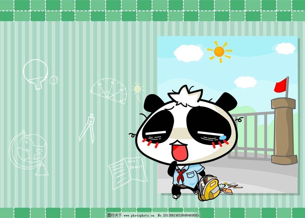 无知熊猫 林无知 卡通 漫画 上学 其他 动漫动画 设计 72dpi jpg