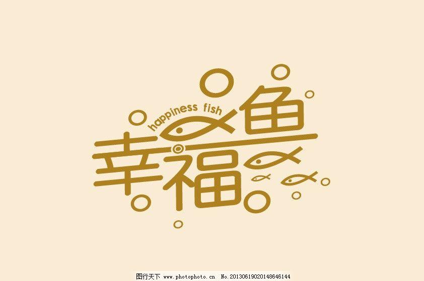 幸福鱼logo 幸福 鱼 logo 圆圈 气泡 矢量图 其他 标识标志图标 矢量图片