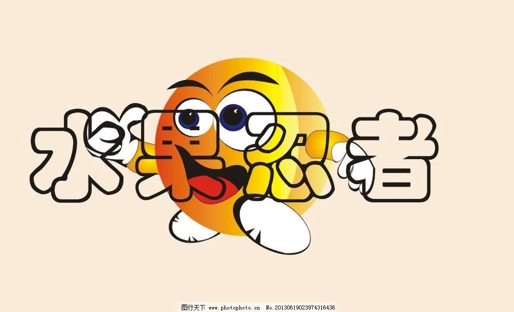 水果忍者 忍者 卡通 水果 笑臉 嘴 其他人物 矢量人物 矢量 cdr