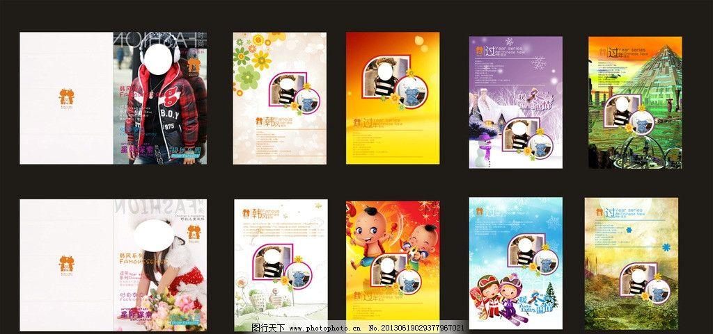 儿童画册 儿童写真 影楼模板 宝宝 儿童 儿童摄影模板 海报设计 清新