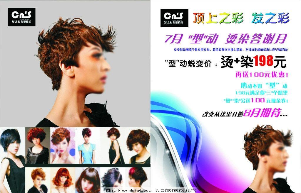 发型海报 动感 动感色彩 美女 发型 发型设计 线条 广告设计 矢量 cdr