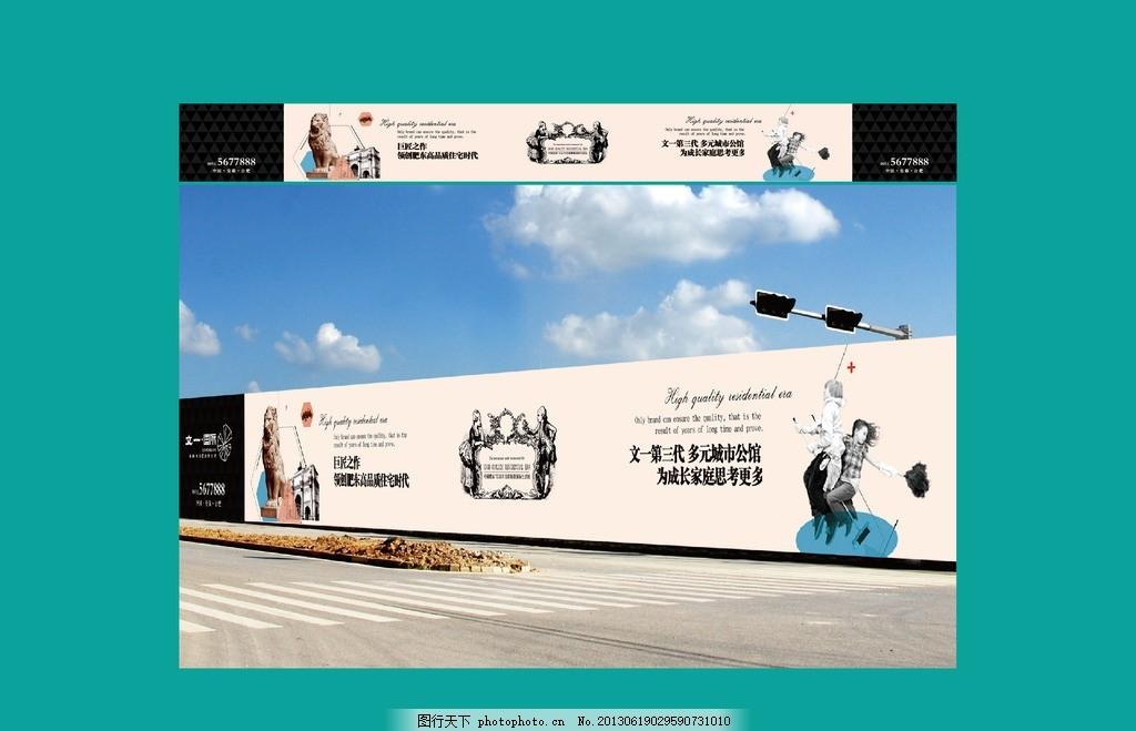 地产提案 围墙设计 欧式元素 底纹 房地产 地产广告 矢量
