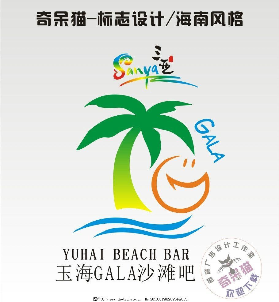 沙滩吧 标志设计 椰子 绿色渐变 海南 ktv 海边 广告设计 矢量 cdr