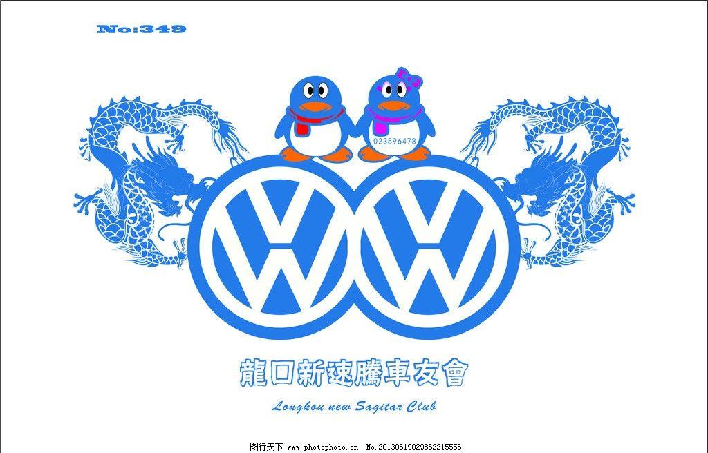标识 车友会 大众 龙 qq 数字 vi设计 广告设计 矢量 cdr