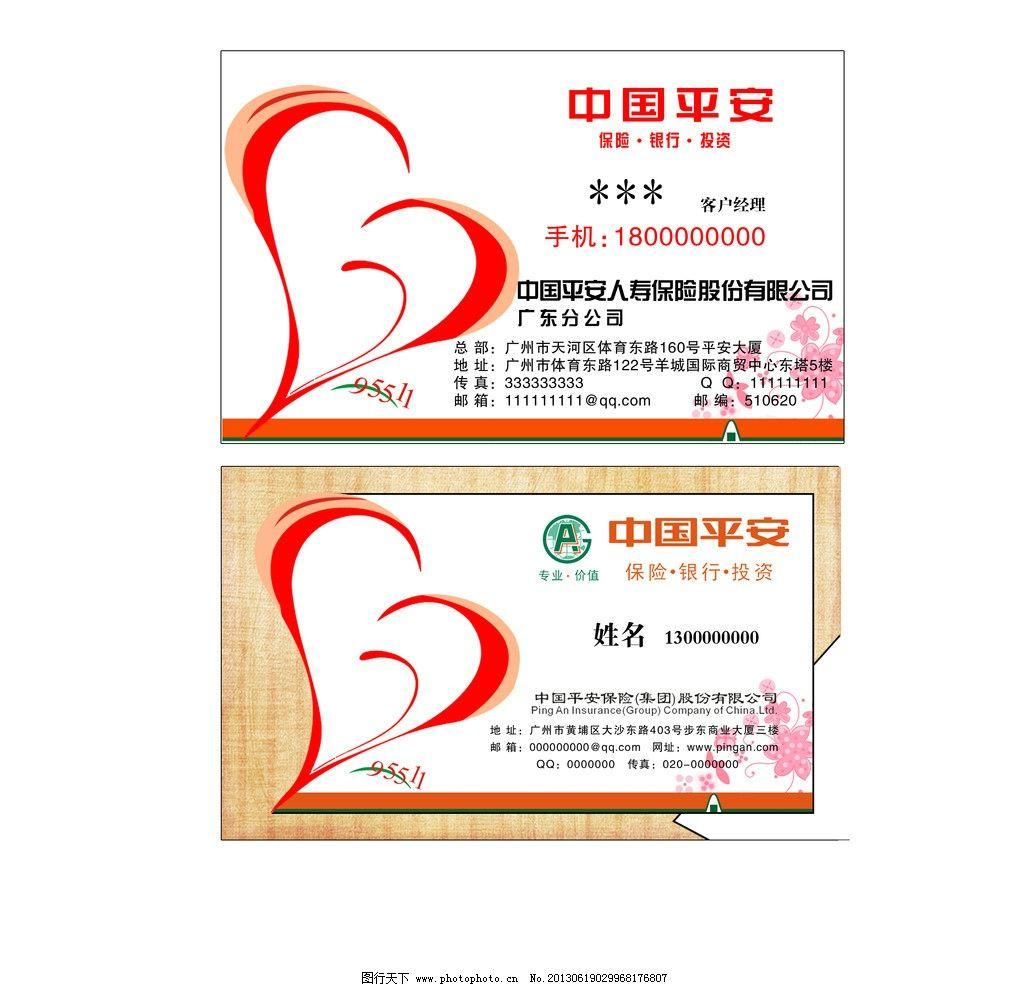 中国平安名片 中国平安 保险 心型 名片个性 名片卡片 广告设计模板