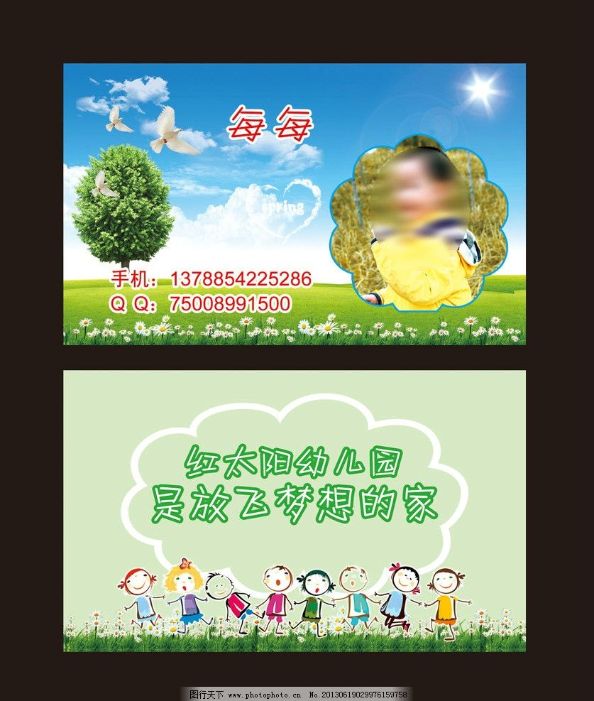 设计图库 广告设计 名片卡片    上传: 2013-6-19 大小: 7.