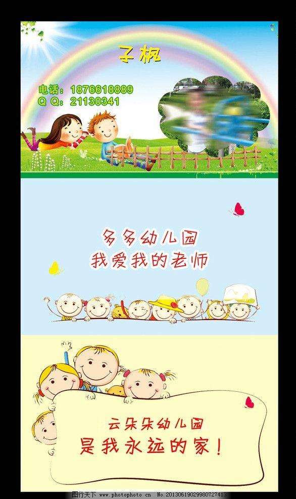 设计图库 广告设计 名片卡片  小孩名片 小孩 名片 卡通人物 蓝天草地
