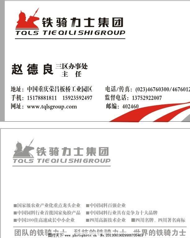 创意名片模板 视觉公司名片 印刷厂名片 设计公司名片 广告公司名片