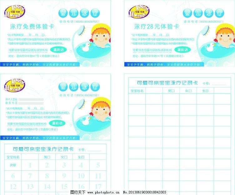 泳疗卡 体验卡 可爱可亲 婴儿泳疗 游泳体验卡 cdr文件 海报设计 广告