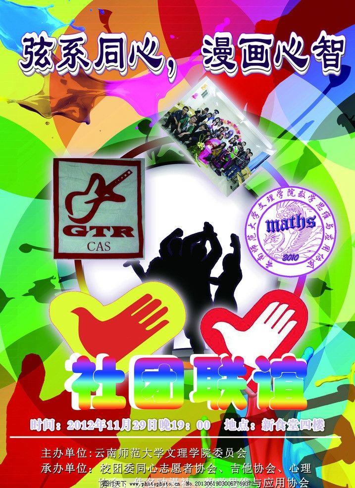 社团 社团联谊 协会 志愿者协会 宣传海报 海报 吉他社 数学协会 展板