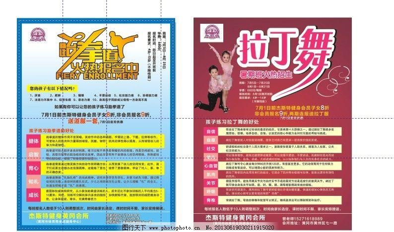 儿童暑假宣传单 儿童 跆拳道 拉丁舞 火热 暑假 上课 舞蹈 优点 单页