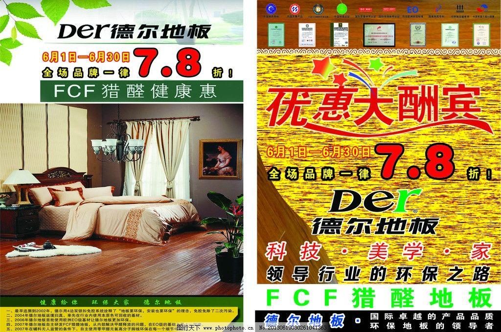 德尔地板宣传单 木地板 优惠 定时 活动 广告设计模板 源文件