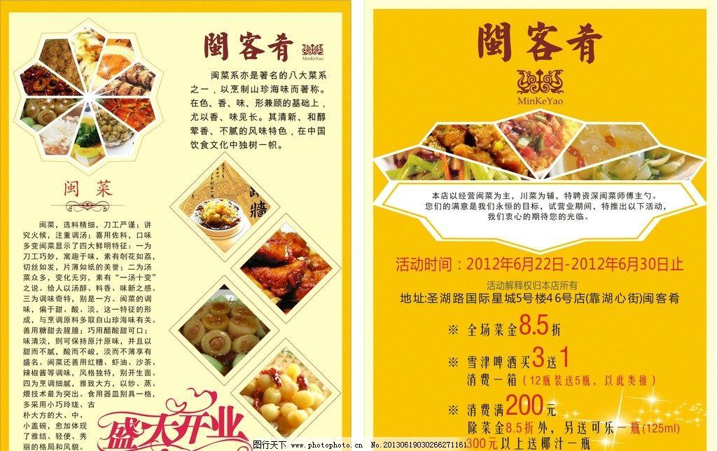 闽客肴 餐厅宣传单 盛大开业 闽菜美食菜品 餐厅活动 复古黄色图片