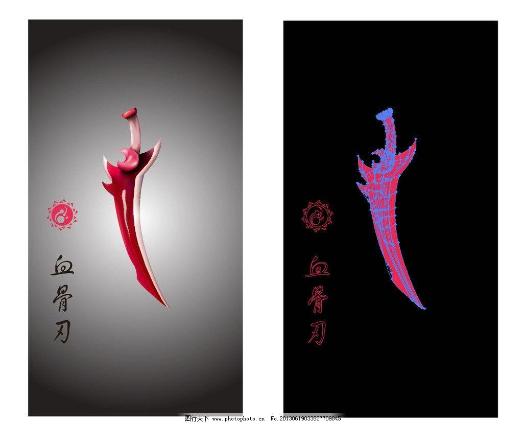 五行 火 原创 匕首 双刃 国风 金木水火土 武器 个性 动漫 设计 矢量