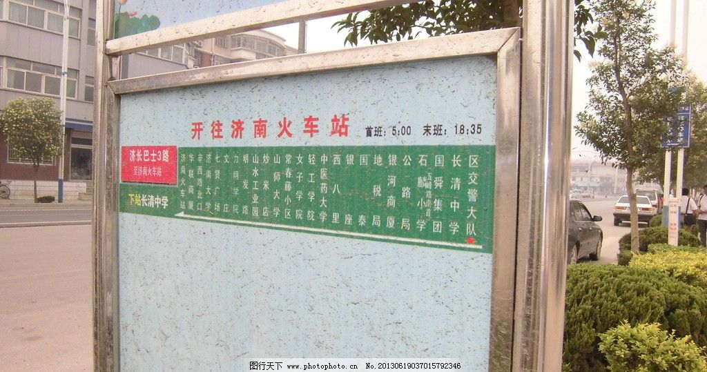 济长巴士3路站牌 长清公交线路 济长巴士3路 长清至火车站 出行 公交