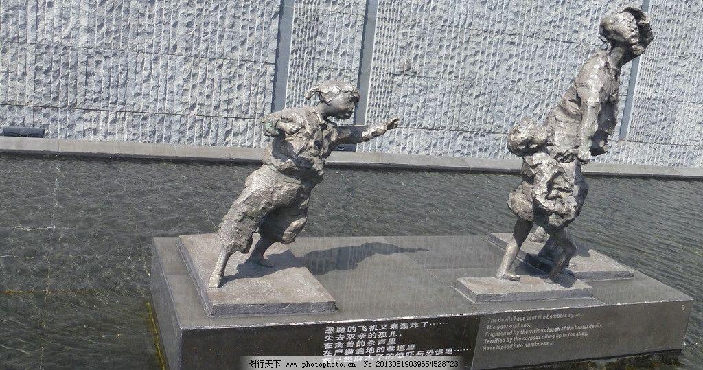 万人坑 南京大屠杀 孩子雕像 小孩子 南京 雕塑 建筑园林 摄影 180dpi
