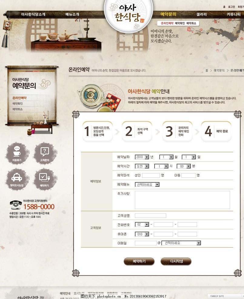 餐饮网站设计 餐饮行业 美食系列 企业网站 网站内页设计 特色古典