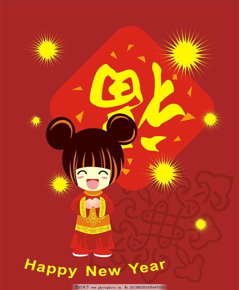 新年快乐 矢量 节日素材 春节 福字 卡通女孩 童女 黄色烟花 cdr